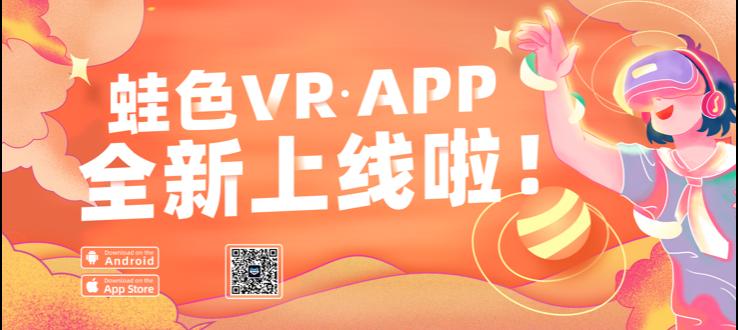 蛙色VR·APP全新上线了!